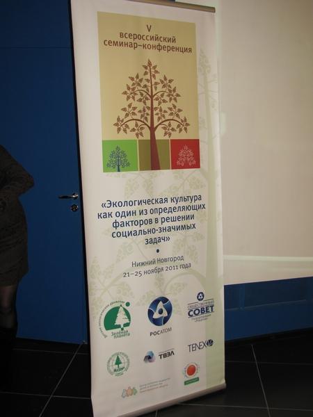 Фото к Педагоги обсудили экологические составляющие государственных стандартов
