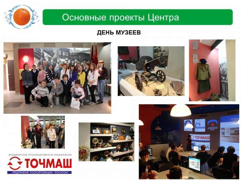 Фото к Владимирский Информационный центр отчитался о работе за 8 месяцев
