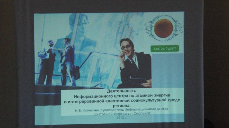 Фото к Смоленский информационный центр по атомной энергии — участник юбилейной международной военно-научной конференции