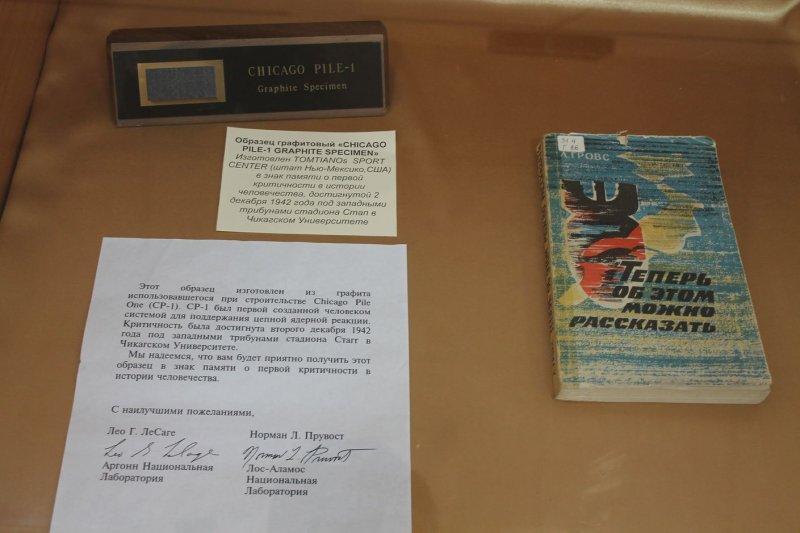 Фото к Больше несекретные материалы: жители Челябинской области смогут посетить  уникальную выставку «Атомный проект СССР»