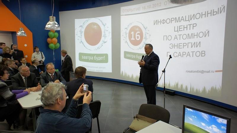Фото к Официальное открытие информационного центра по атомной энергии состоялось в Саратове