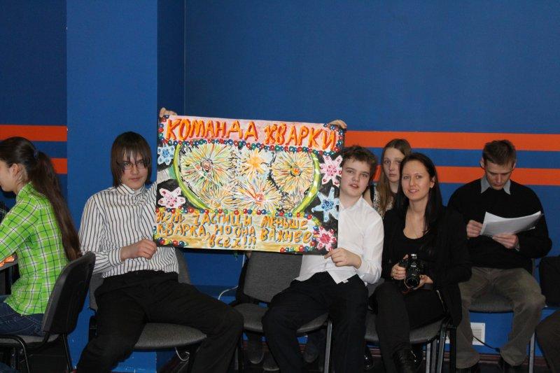Фото к Красноярские школьники сразились за звание «атомных королей» в информационном центре по атомной энергии