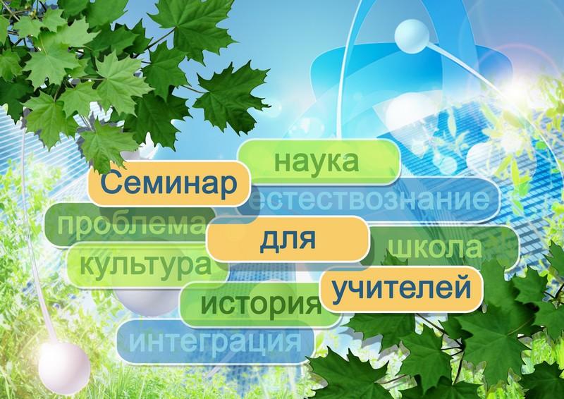 Фото к Более 60 педагогов Балаковского района приняли участие в семинаре в саратовском информационном центре по атомной энергии