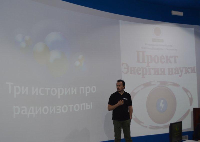 Фото к От домонгольской архитектуры к «Доктору Хаусу»: сессия проекта «Энергия науки» прошла в информационном центре по атомной энергии Смоленска