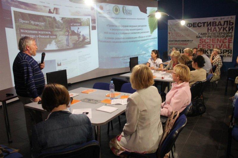 Фото к «Вода и атом» в Санкт-Петербурге: информационный центр по атомной энергии выступил организатором семинара по охране водных ресурсов