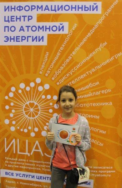 Фото к Информационный центр по атомной энергии Новосибирска принял участие в 23-й Международной выставке «SIPS / СибБезопасность»
