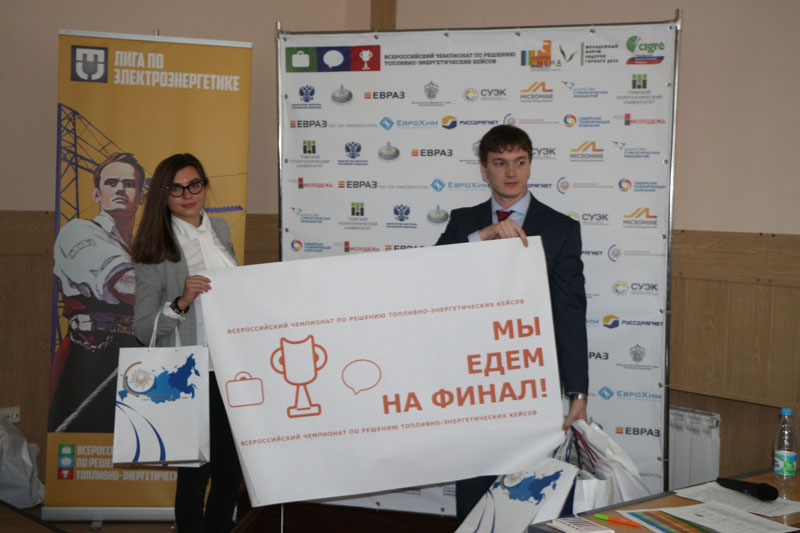 Фото к ИЦАЭ Томска стал партнером Всероссийского чемпионата по решению топливно-энергетических кейсов