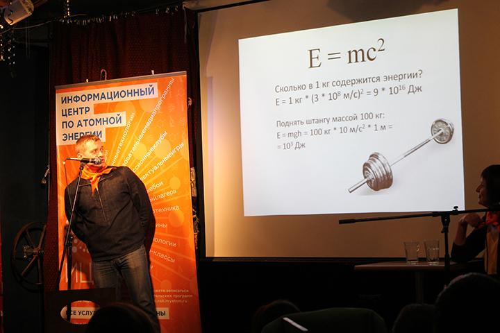 Фото к «Разберём на атомы»: здоровый образ жизни, уравнение Эйнштейна и лишний вес