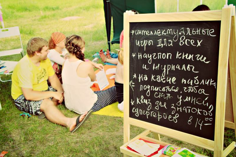 Фото к Информационный центр по атомной энергии дебютировал на фестивале «Зеленый»