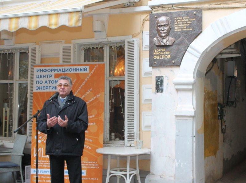 Фото к В Ростове-на-Дону установлена мемориальная доска на доме, где жил академик Г. Н. Флёров
