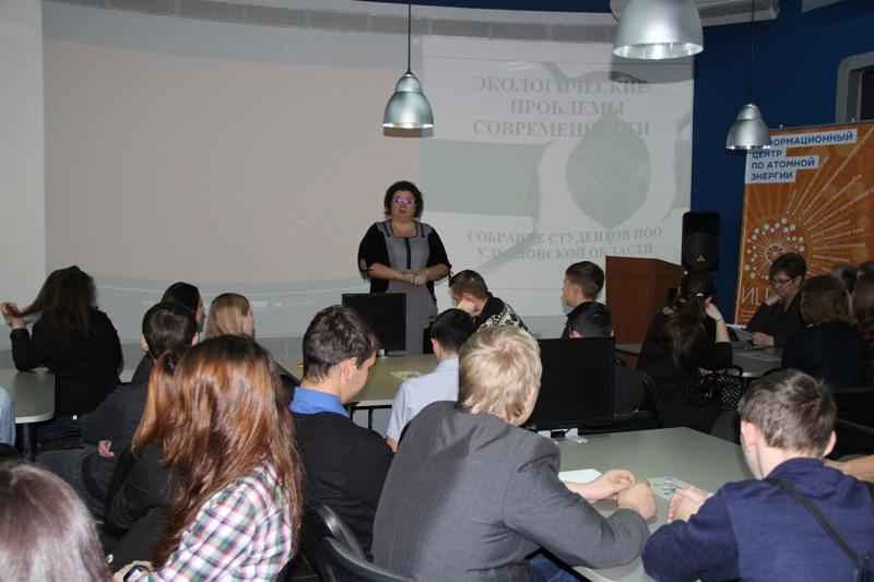 Фото к Областное студенческое собрание в ИЦАЭ Ульяновска: проблемы экологии