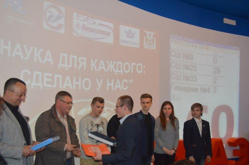 Фото к «Наука для каждого»: смоленские школьники узнали о лучших предприятиях региона