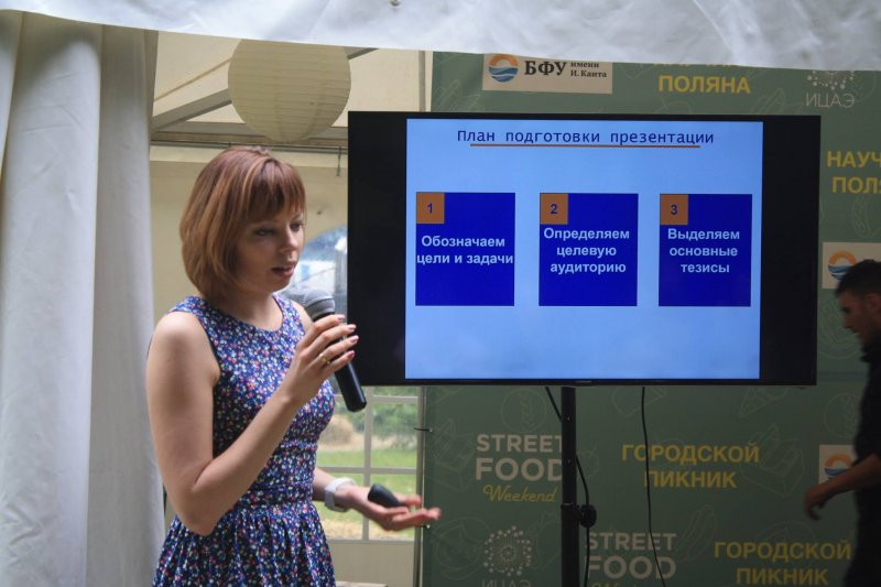 Фото к Порцию знаний всем желающим! В Калининграде прошел Street Food Weekend