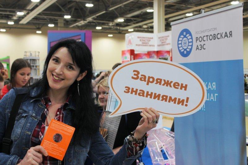Фото к ИЦАЭ Ростова развернул «атомную» площадку на VII Фестивале науки Юга России