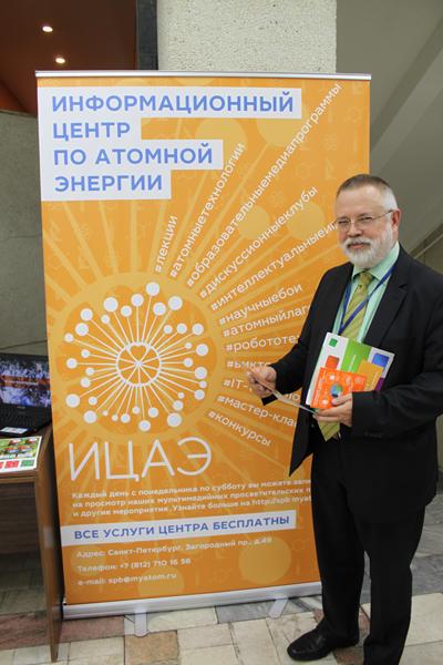 Фото к В Санкт-Петербурге прошел 11 Международный  ядерный форум  «Безопасность ядерных технологий»