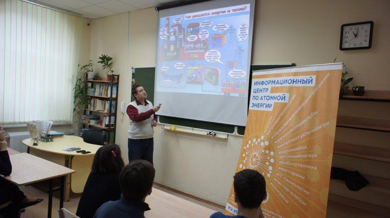 Фото к  «Дни науки с ИЦАЭ» в Саратове: лицеисты изучили основы энергетики и ядерные технологии