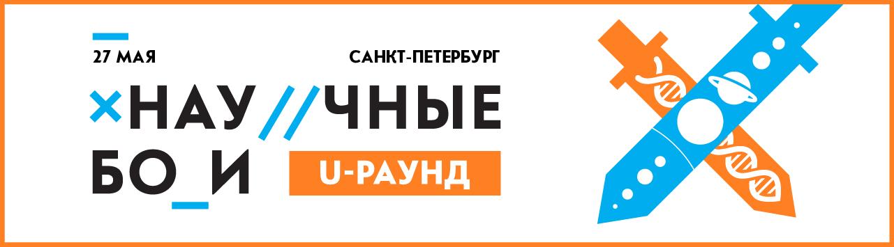 баннер Научные бои СПб