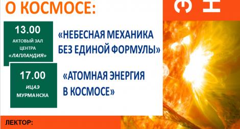 Мурманск_Афиша Ф. Терехов, 17.10.2017