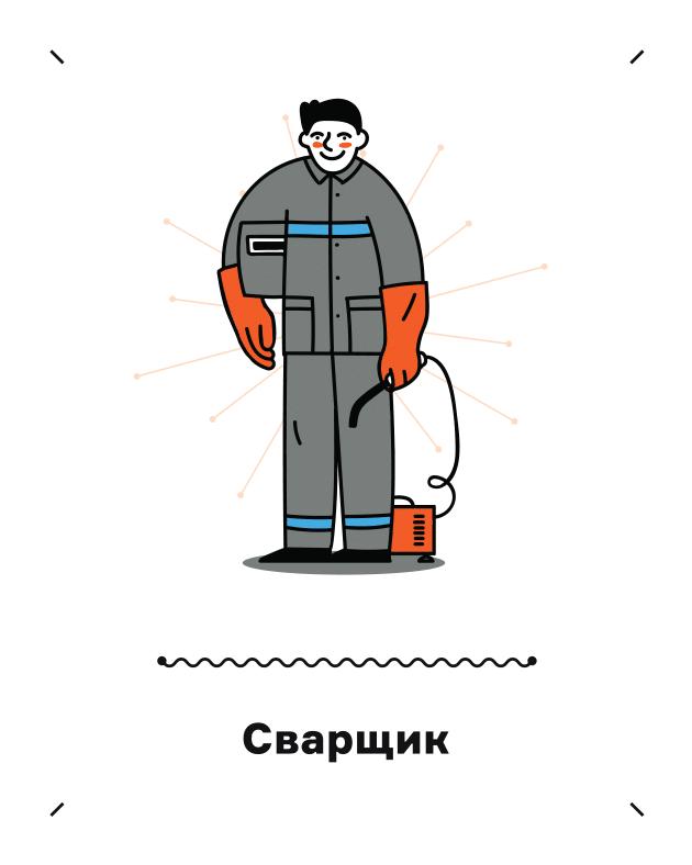 svarschik